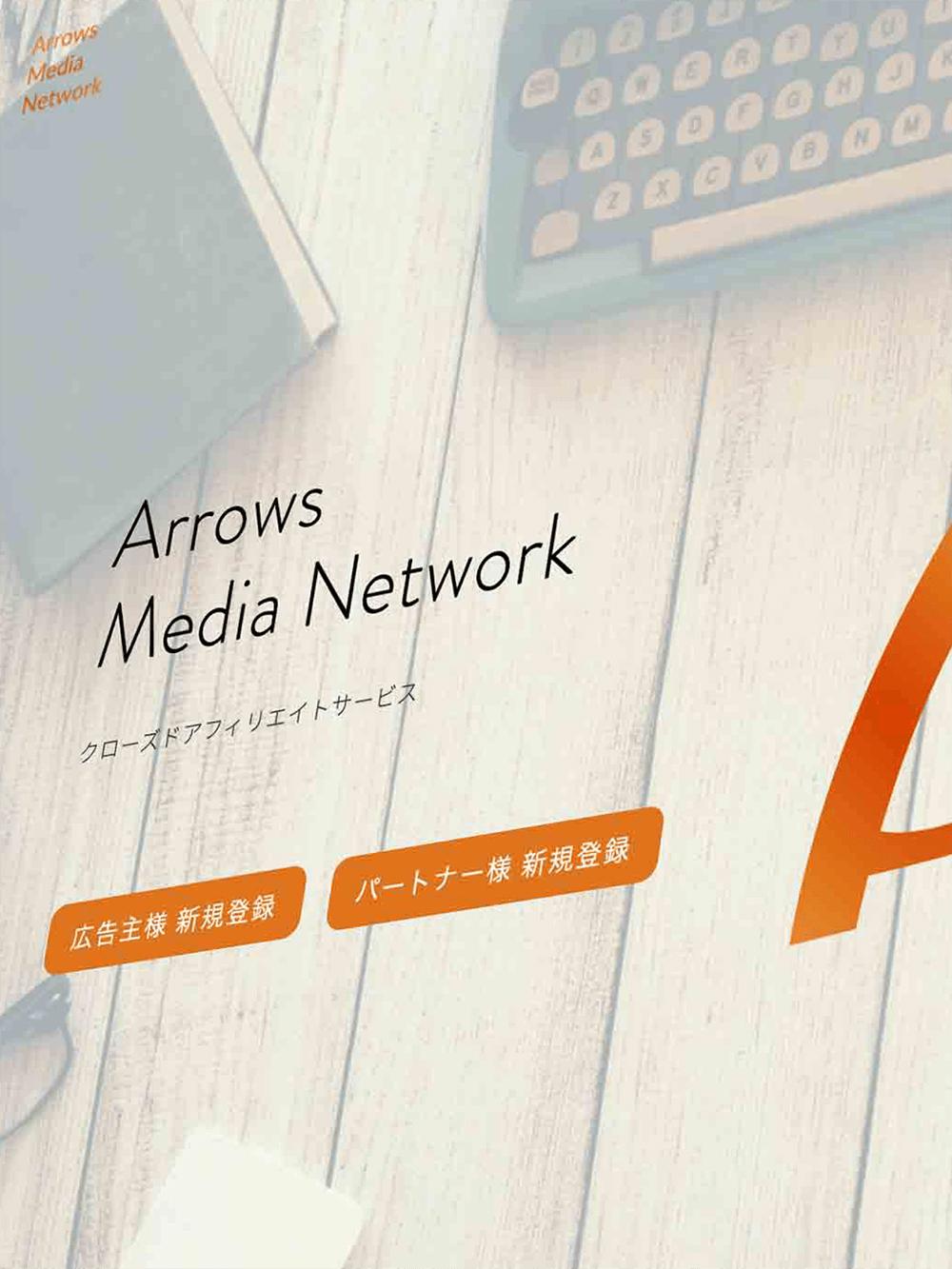 ASP事業「arrows」